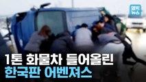 [엠빅뉴스] 눈길에 미끄러져 뒤집힌 화물차..급박한 위기의 순간, 시민 영웅들이 나타났다!! (제보영상)