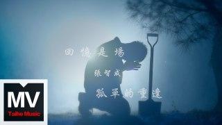 張智成 Z-Chen【回憶是場孤單的重逢】HD 官方完整版 MV