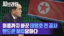 북한 추정 조직에 해킹당한 태영호 전 공사의 핸드폰 [씨브라더]
