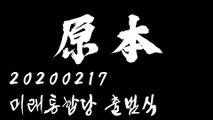 20200217 미래통합당 출범식 [원본]
