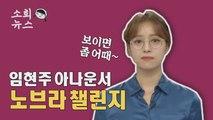 임현주 아나운서 노브라 챌린지, 악플→심경글 [#소희뉴스]
