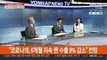[김대호의 경제읽기] 정부, 코로나19 피해업계에 4200억 자금 수혈
