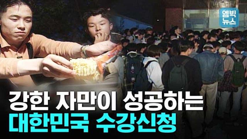 """[엠빅뉴스] """"삐끗하면 한 학기 폭망"""" 상상을 초월하는 대한민국 수강신청"""