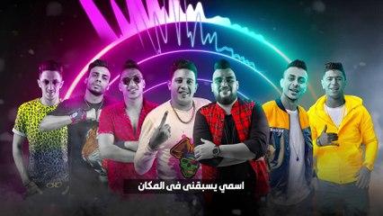 مهرجان من أنتم | المدفعجية - حمو بيكا - علي قدورة - نور التوت