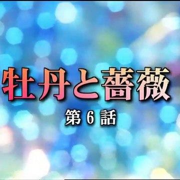 日劇 » 牡丹與薔薇06