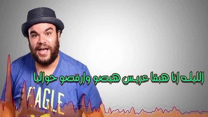 المدفعجية ومسرح مصر - صباحك يانجم | El Madfaagya & Masrh Masr - Sbahk Yangm