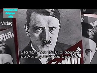 THE RISE OF HITLER (GREEK SUBS)