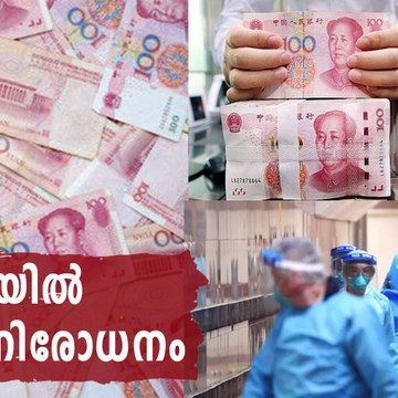China to Destroy Paper Currency From Coronavirus Hit Regions | Oneindia Malayalam