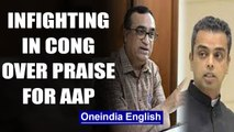 Maken tells Deora to leave as Congress leaders   bicker over praise for AAP |OneIndia News