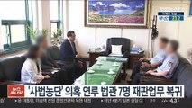 '사법농단' 의혹 연루 법관 7명 재판업무 복귀