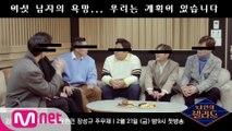 [예고] 우리는 계획이 다 있습니다. 선 넘는 여섯 남자의 욕망ㅣ내 안의 발라드 2/21(금) 밤9시 Mnet 첫방송!