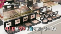 [HOT] put on smoky make-up, 언니네 쌀롱 20200217