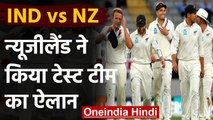 IND vs NZ Test Series: New Zealand announce their 13-man squad for India Tests | वनइंडिया हिंदी