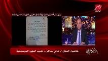 هاني شاكر يكشف تفاصيل منع شاكوش ومطربي المهرجانات من الغناء وموقف النقابة من محمد رمضان
