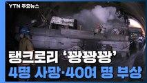 탱크로리 '꽝꽝꽝'...4명 사망·40여 명 부상 / YTN