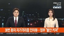 """30번 환자 자가격리 중 인터뷰…정부 """"불안 커져"""""""