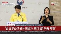 """[현장연결] """"日크루즈선 한국인 4명·배우자 1명 이송…수송기 오늘 출발"""""""