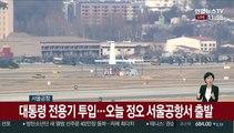 [현장연결] 日크루즈 선박 우리 국민 태울 대통령 전용기 이륙