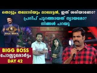 Bigg boss malayalam season 2 episode 43 review |Boldsky Malayalam