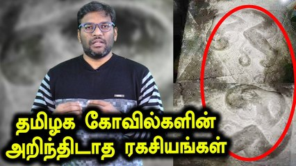 Mysteries of tamilnadu Temples that are Beyond the Explanation of Science | Boldsky Tamil