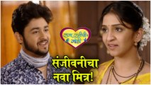 Raja Ranichi Ga Jodi 13th Feb Episode Update | संजीवनीचा नवा मित्र! | Colors Marathi
