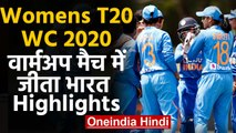 ICC Womens T20 WC 2020 Highlights: India Women beat West Indies Women in Warm-Up game|वनइंडिया हिंदी