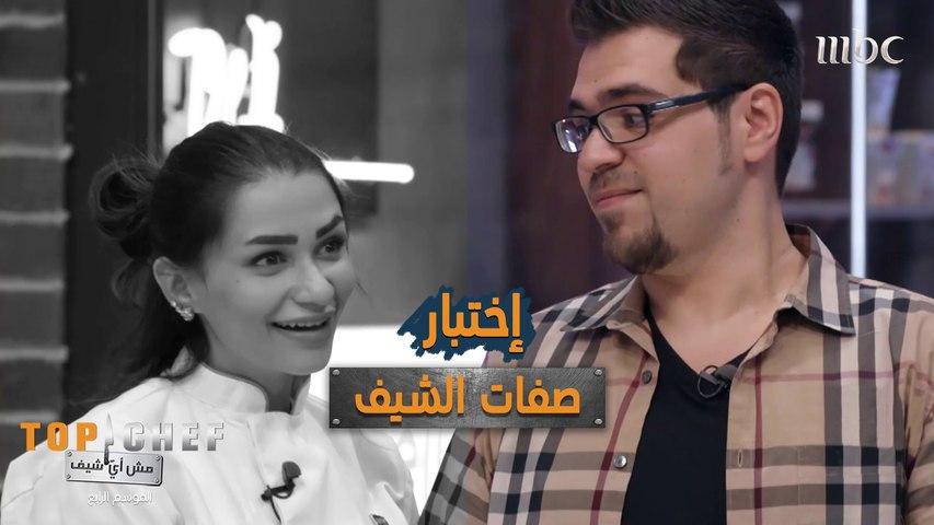 هل نجحت الشيف سما مع زوجها في اختبار الشيف؟