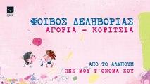 Φοίβος Δεληβοριάς - Αγόρια Κορίτσια