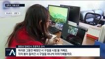 """""""집 밖은 위험해""""…中, '코로나19'로 24시간 온라인 생활"""