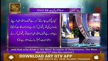 Paigham E Quran   18th February 2020   ARY Qtv