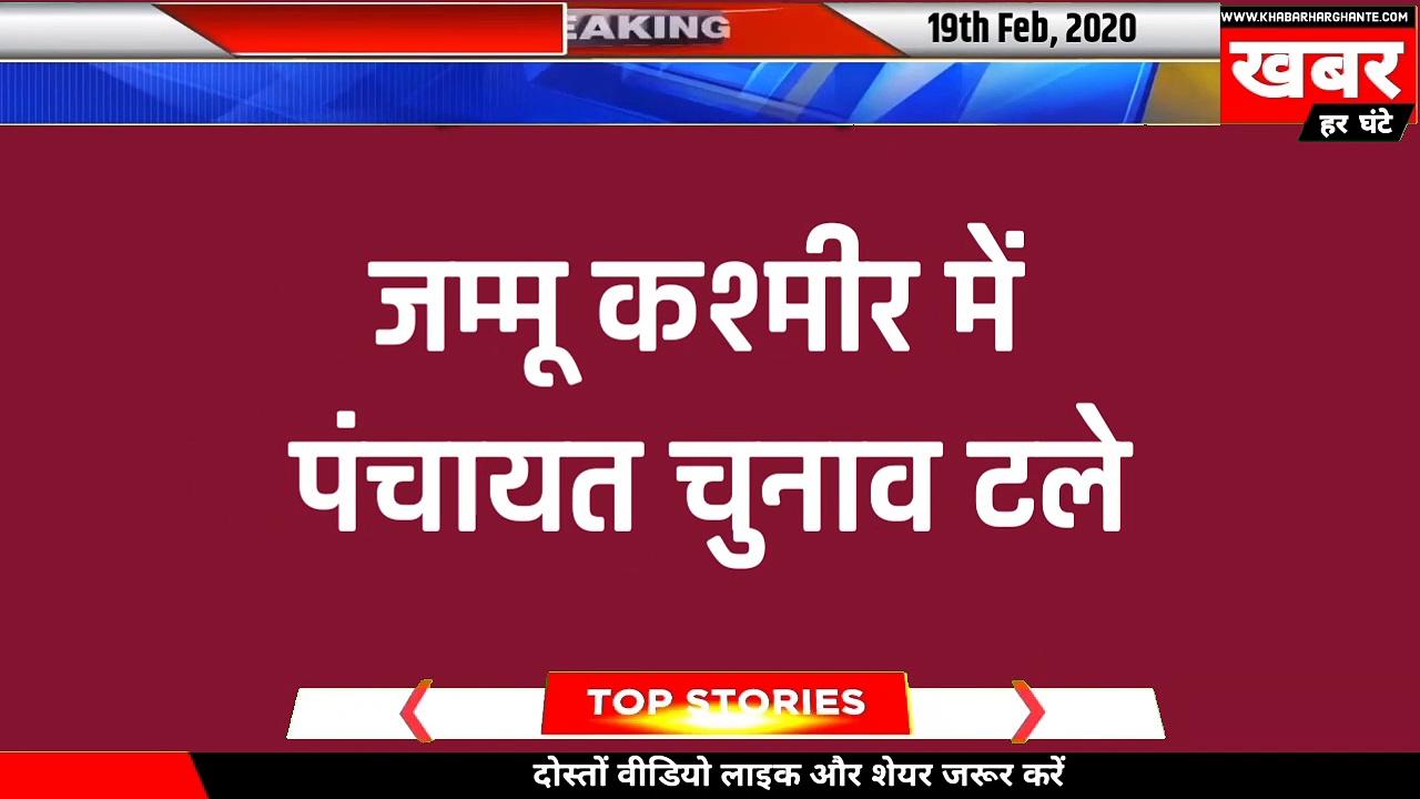 जम्मू कश्मीर में पंचायत चुनाव टाले गए   Khabar Har Ghantekhabar har ghante, खबर हर घंटे, viral news, trending news, hindi news