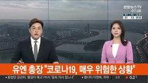 """유엔 총장 """"코로나19, 매우 위험한 상황"""""""