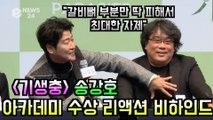 """'기생충' 송강호, 아카데미 수상 리액션 비하인드 """"봉 갈비뼈를 피해 최대한 자제"""""""