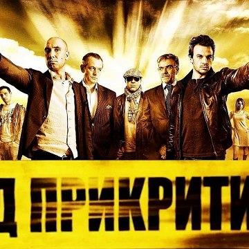 Под Прикритие 2 Епизод 2 (2011)