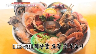 [TASTY] 13 kinds of seafood groups, 생방송 오늘 저녁 20200219