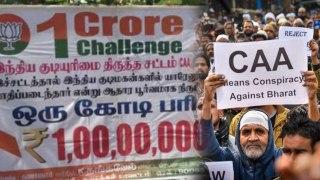 BJP challenging anti CAA protester | சிஏஏ விவகாரம்: பாஜக விடுத்த One Crore Challenge சவால்