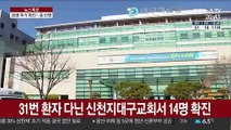 하루새 20명 추가 확진…대구·경북에서만 18명