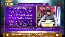Paigham E Quran   19th February 2020   ARY Qtv