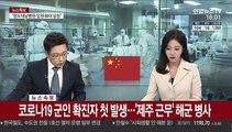 [속보] 코로나19 군인 확진자 첫 발생…'제주 근무' 해군 병사