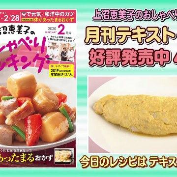 上沼恵美子のおしゃべりクッキング たらとチーズのオムレツ 2020年2月20日