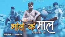 bhole ke mal |mahashivratri|shiva song| shiva rap song|meer|bittuv|mahakal rap song| shiv rap song|shiv song|chhattisgarhi song|chhattisgarhi rap song|cg rap|rap song| official video |new song 2020