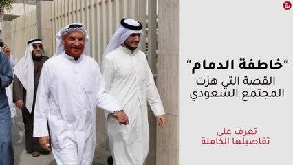 """""""خاطفة الدمام"""".. القصة التي هزت المجتمع السعودي  تعرفوا على تفاصيلها الكاملة"""