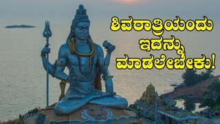 Mahashivaratri 2020: What to do and what to Avoid | Shivrathri Special