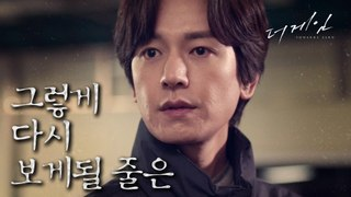 [The Game Towards Zero] EP.20,remember one's fate, 더 게임:0시를 향하여 20200220