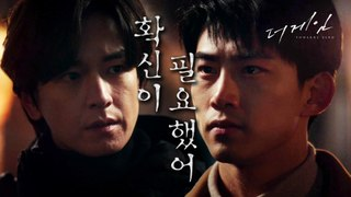 [The Game Towards Zero] EP.20,look into one's eyes and warn, 더 게임:0시를 향하여 20200220
