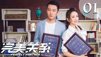 【ENG SUB】完美关系 01   Perfect Partner EP1(黄轩、佟丽娅主演)