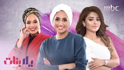 """انتظروا حلقة جديدة من """"يلا بنات"""" الأربعاء القادم 7م بتوقيت السعودية على MBC1"""