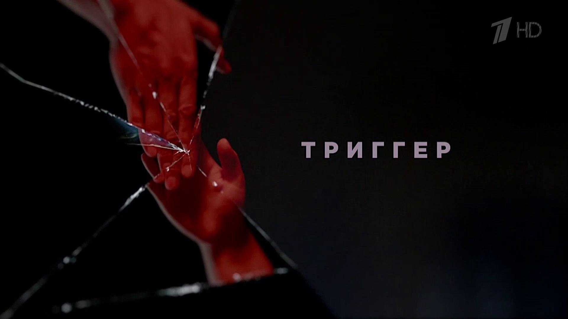 Триггер - 8 серия (2020) HD смотреть онлайн