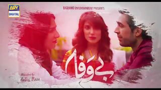 Bewafa Episode 25 _ Promo _ Best Pakistani Dramas