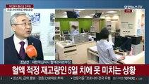 [출근길 인터뷰] 코로나19 여파로 헌혈급감…한달내 귀국자 헌혈 못 해